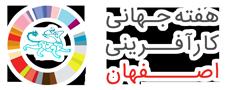 هفته کارافرینی اصفهان