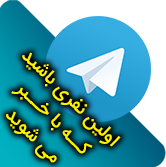 http://telegram.me/isfahanweek
